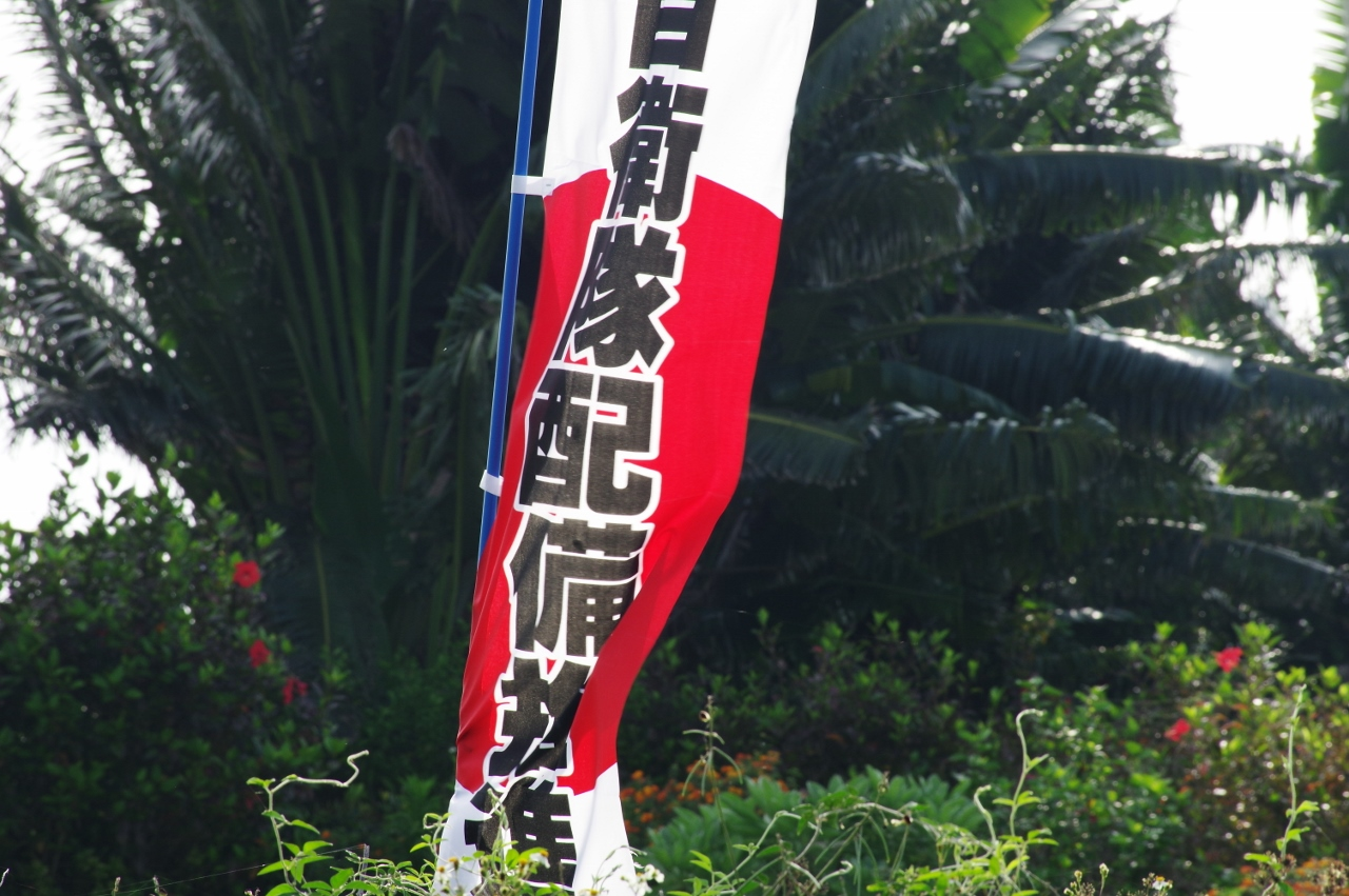 石垣島駐屯地